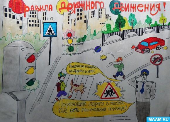 Плакаты по пдд для детей своими руками 51